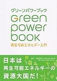 グリーンパワーブック 再生可能エネルギー入門 画像