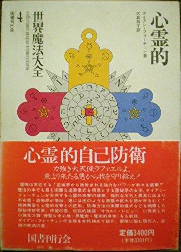 世界魔法大全 4 心霊的自己防衛の詳細を見る