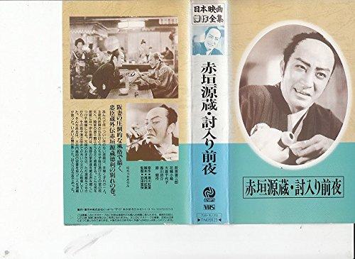 忠臣蔵赤垣源蔵 討入り前夜 [VHS]
