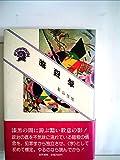暗殺学 (1984年) (ぷろぱあ叢書)