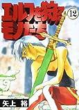 エルフを狩るモノたち 12 (電撃コミックス)
