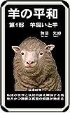 羊の平和 第1部 羊飼いと羊 (電子書籍向けオリジナル作品)