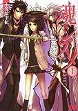 魂シズメ 1 (B's LOG Comics)