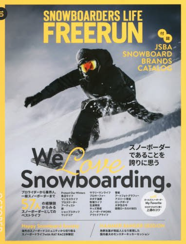 Freerun(フリーラン) 2017年 10 月号 [雑誌]