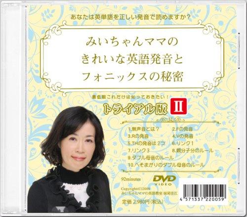 トライアル版II(92分)みいちゃんママのきれいな英語発音とフォニックスの秘密DVD