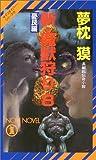 新・魔獣狩り〈8〉憂艮編―サイコダイバー・シリーズ (ノン・ノベル)