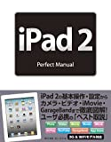 iPad 2 Perfect Manual
