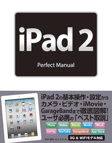 iPad 2 Perfect Manualの詳細を見る