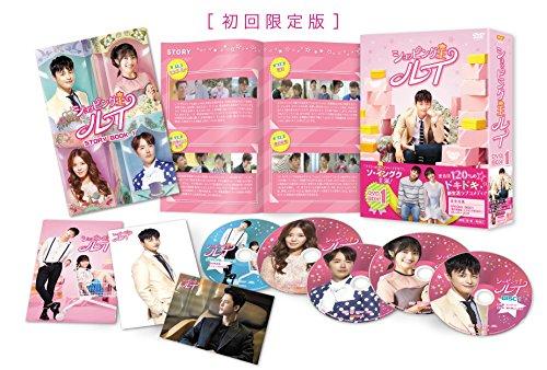 ショッピング王ルイ DVD-BOX 1