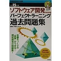 ソフトウェア開発技術者試験パーフェクトラーニング過去問題集〈平成15年度〉 (標準合格教本)