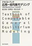 テキストブック 応用一般均衡モデリング―プログラムからシミュレーションまで