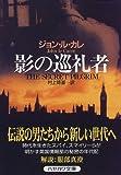 影の巡礼者 (ハヤカワ文庫NV)