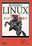 RUNNING LINUX―導入からネットワーク構築まで