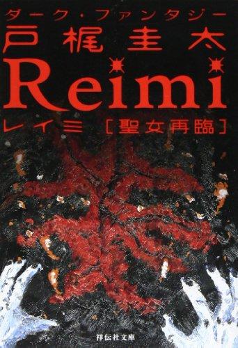 Reimi―聖女再臨 (祥伝社文庫)の詳細を見る