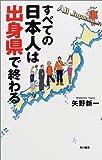 すべての日本人は出身県で終わる
