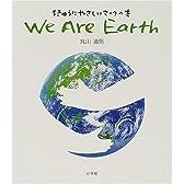 ちきゅうにやさしいマークの本 We Are Earth (創作絵本)