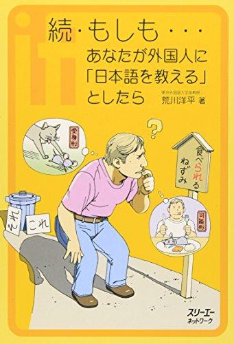 続・もしも…あなたが外国人に「日本語を教える」としたら (クロスカルチャーライブラリー)の詳細を見る