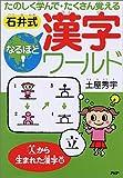 石井式なるほど!漢字ワールド 「人」から生まれた漢字編―たのしく学んでたくさん覚える