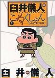 臼井儀人こねくしょん 1 (アクションコミックス)