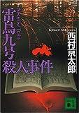 雷鳥九号(サスペンス・トレイン)殺人事件 (講談社文庫)