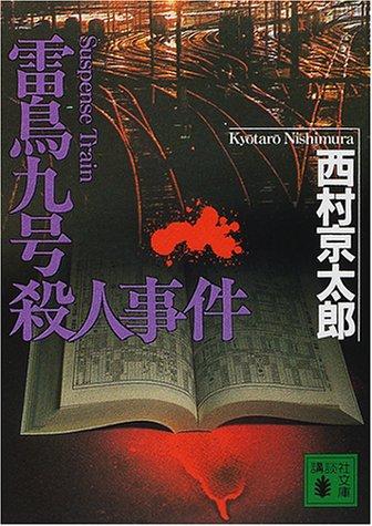 雷鳥九号(サスペンス・トレイン)殺人事件 (講談社文庫)の詳細を見る