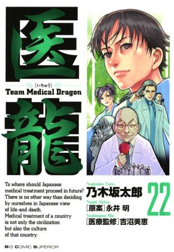 医龍(22) (ビッグコミックス)