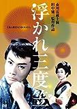 浮かれ三度笠[DVD]