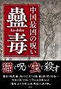 中国最凶の呪い 蠱毒