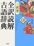 三省堂 全訳読解古語辞典