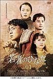 若者のひなた DVD-BOX(3)