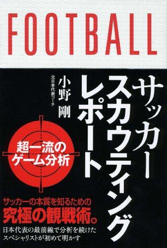 サッカースカウティングレポート 超一流の分析の詳細を見る