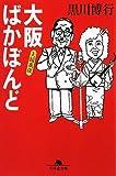 大阪ばかぼんど 夫婦萬歳 (幻冬舎文庫)
