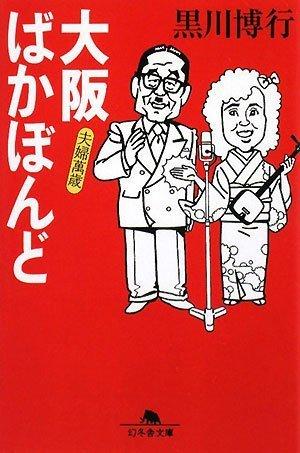 大阪ばかぼんど 夫婦萬歳 (幻冬舎文庫)の詳細を見る