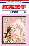 紅茶王子 (20) (花とゆめCOMICS)