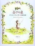 喜びの泉ターシャ・テューダーと言葉の花束