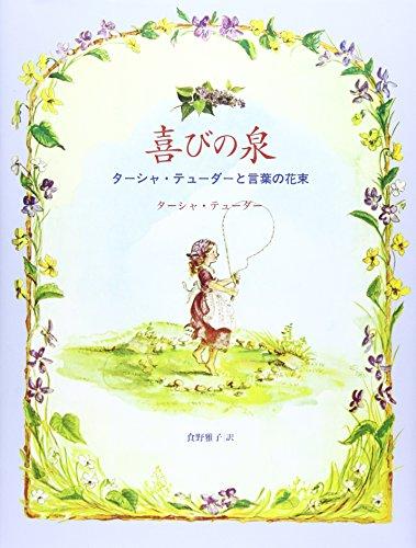 喜びの泉ターシャ・テューダーと言葉の花束の詳細を見る