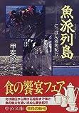 魚派列島―にっぽん雑魚紀行 (中公文庫)