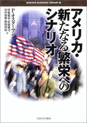 アメリカ・新たなる繁栄へのシナリオ (MINERVA BUSINESS LIBRARY)