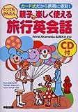 CD付 親子で楽しく使えるとってもかんたん旅行英会話カード式だから携帯に便利