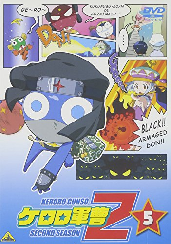ケロロ軍曹 2ndシーズン 5 [DVD]の詳細を見る