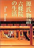 源氏物語 六条院の生活