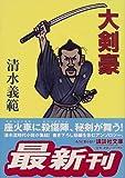 大剣豪 (講談社文庫)