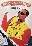 現代ジャズの視点―失われたリズムを求めて (1982年) (角川文庫)