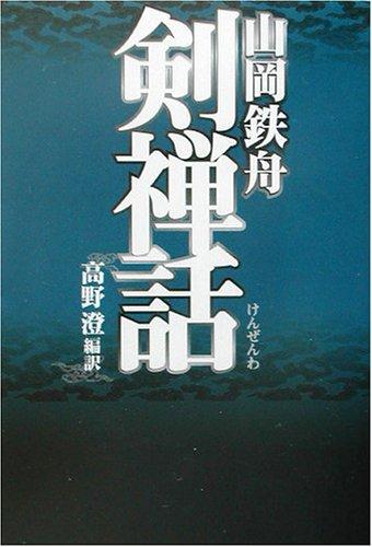 山岡鉄舟 剣禅話 (タチバナ教養文庫)