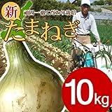 今井ファーム 特選 淡路島新玉ねぎ 10kg