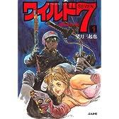 ワイルド7 1 野生の7人編 (ぶんか社コミック文庫)