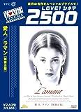 愛人-ラマン-《無修正版》[DVD]