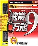 携帯万能 9 FOMA用充電機能付きUSBケーブル版 特別キャンペーン