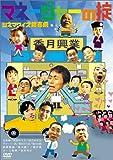 シネマワイズ新喜劇 vol.1「マネージャーの掟」[DVD]