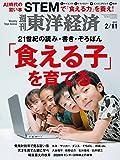 週刊東洋経済 2017年2/11号 [雑誌]